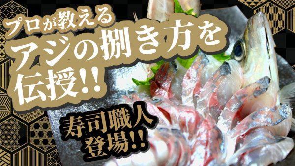 寿司職人がアジのさばき方をレクチャー! 華麗な包丁テクニックに「明日刺身買って来ようw」「プロは一味違うな」の声