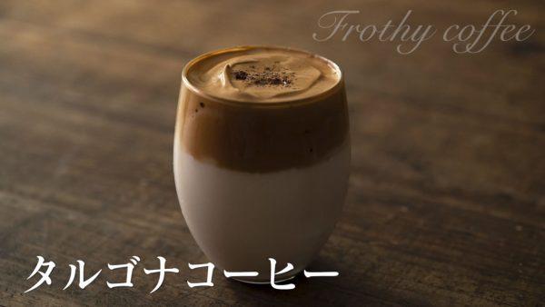 韓国で流行中のタルゴナコーヒーのレシピを紹介! おうちカフェを楽しめるドリンクとしてSNSで人気広がる