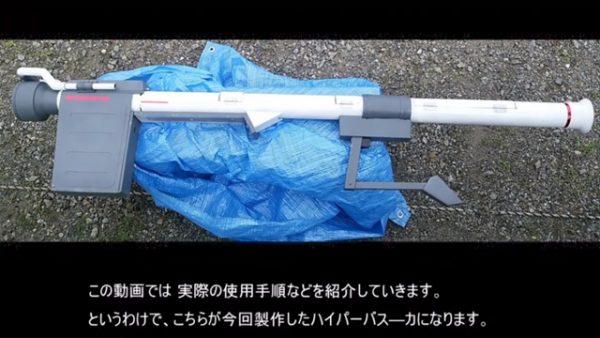 『ガンダム』ペットボトルを撃ちだせるハイパーバズーカを作ってみた! 5kgを超える重厚な出来映え