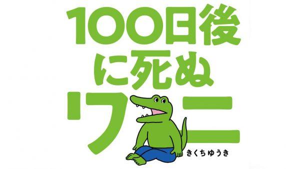 『100日後に死ぬワニ』とは何だったのか? 吉田豪&久田将義が語る。「感動の余韻が台無し」というファン心理と告知炎上を解説