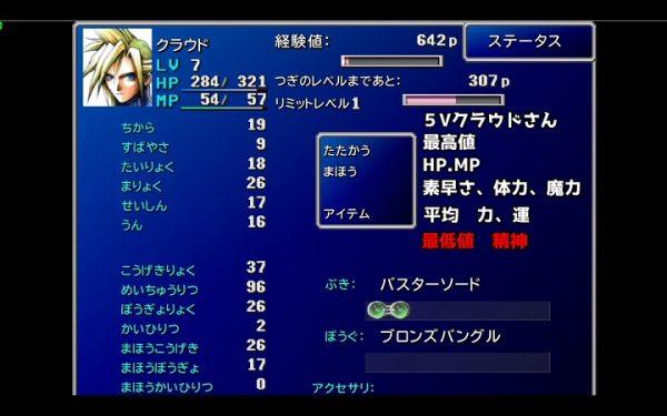 『FF7』でクラウドをリセマラ!? 高ステータス個体を出すために最初の戦闘でリセット繰り返したプレイ動画が投稿!