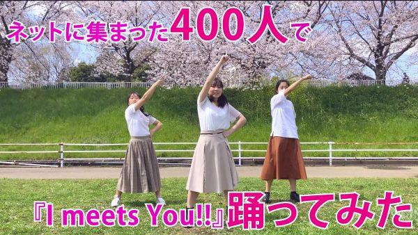 踊り手400人がネット上に集結! それぞれの投稿動画を1本にまとめた大迫力のダンスに「踊ってみた最高」