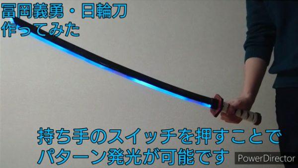 『鬼滅の刃』100円ショップの刀を改造して、冨岡義勇の日輪刀を作ってみた 刀身が青く光るのがカッコいい!