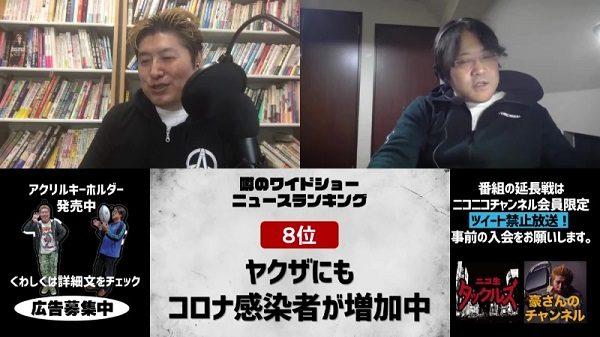 テレワークヤクザ急増中!? コロナの脅威がヤクザ業界にも降りかかっていることを久田将義と吉田豪が明かす。「通気性をよくするような社会生活の人たちではない」