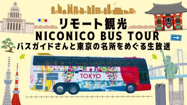 【オンラインバスツアー】お台場、浅草、東京タワー… 都内の名所をバスガイドさんと巡る生放送を5月3日16時からお届け!