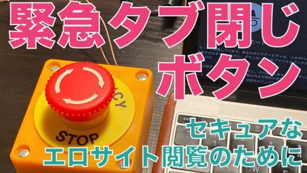 """緊急時にやましいページを閉じるボタンを作ってみた! 人生最大級の危機を回避する""""ママキタボタン""""は安心のフェイルセーフ設計です"""