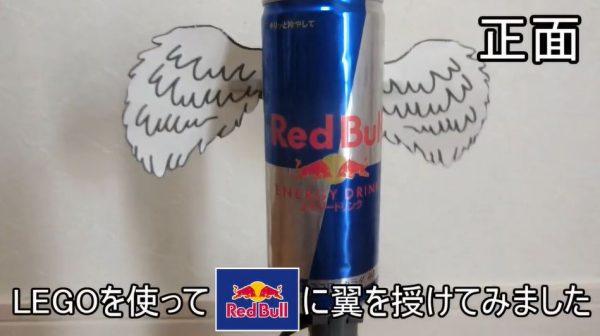 レゴで「Red Bull」に翼を授けてみたら…リモコン操作で翼をはためかせ、浮き上がる驚きの作品が完成!