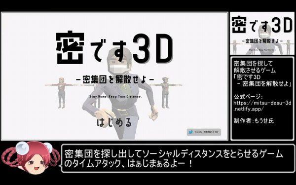 都知事がソーシャルディスタンスを取らせるゲーム『密です3D』が登場。アイアンマンのように空を飛び周り密集団を解散させて回る姿がシュールすぎる件