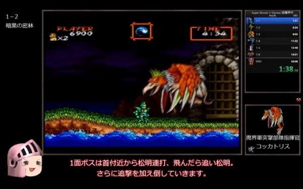 多くのゲーマーの心を折った『超魔界村』をたった35分でクリア。激ムズのステージを難なく進むRTA動画を紹介