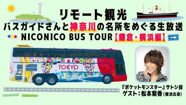 【オンラインバスツアー】「ポケモン」サトシ役の松本梨香さんと鎌倉・横浜の名所を巡る生放送を、5月24日16時からお届け!【ニコニコバスツアー】