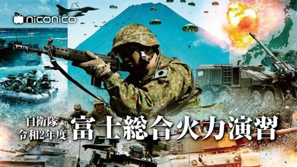 年に一度の「自衛隊 富士総合火力演習」をニコニコ生放送で中継! 5月23日(土)10時より――戦車やヘリコプター、実弾射撃の模様をお楽しみに