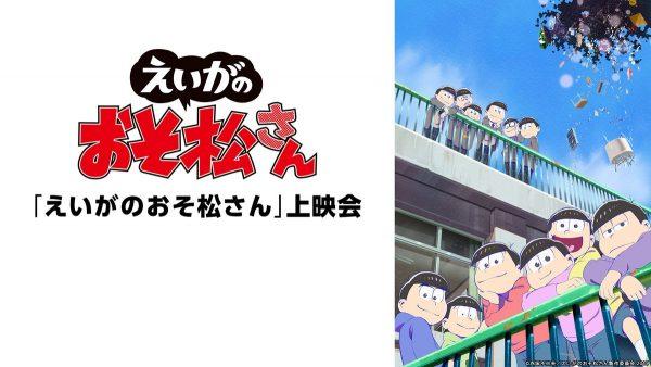 5月24日はおそ松さんの誕生日! 18時からの『えいがのおそ松さん』鑑賞会で6つ子の活躍をお家で見よう