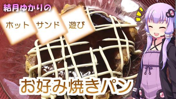 """ホットサンドメーカーで「お好み焼きパン」作ってみた! """"ジャンクな魅力""""のパンが焼き上がり「この発想はなかった」「美味しそう」の声"""