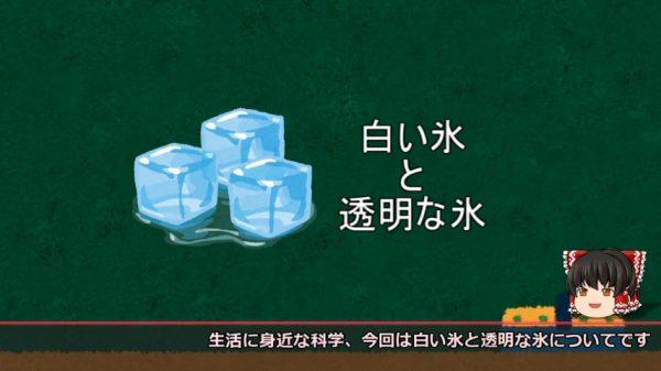 """綺麗な""""透明氷""""が自宅でも作れる! 冷蔵庫で作った氷が白くなってしまう原因を解説してみた"""