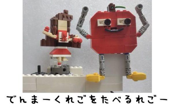 """『デレマス』辻野あかりのファンソング『たべるんごのうた』を""""レゴで""""再現…インパクトある実体化に「草」「またすごいのがw」の声"""