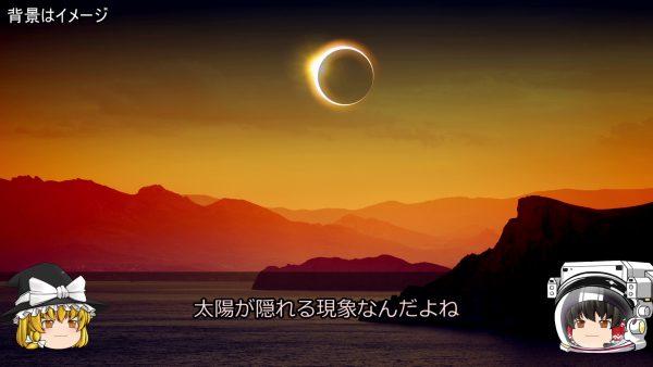 """意外と知らない""""日食""""の仕組みをサクッと学んでみませんか? 「皆既日食」と「金環日食」の違い、観測方法もまとめてご紹介!"""