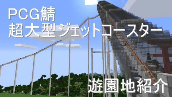 """マインクラフトで作った「遊園地」… """"超大型""""のトロッコジェットコースターが動き出す様子に「ひいいいい」の声"""