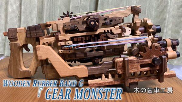 回転する銃身が大迫力の「ガトリングゴム銃」が完成! 単射と連射の切り替え可能、最大装弾144本のゴツい木製ゴム銃に「すごすぎワロタ」の声