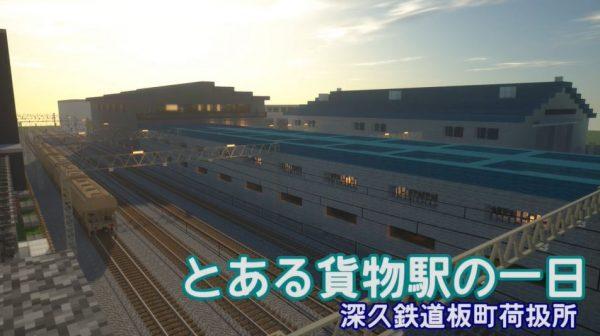 マイクラで作った貨物駅の一日…行き交う貨物列車を眺めるのはなんかイイゾ!
