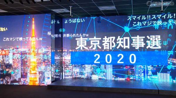 都知事選2020立候補者と応援者の「ネット演説」動画まとめ