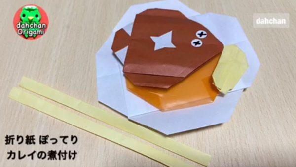 折り紙で作るカレイの煮付けが手軽でかわいい! お皿やお箸、煮汁まで、ぜーんぶ折り紙で作れちゃう