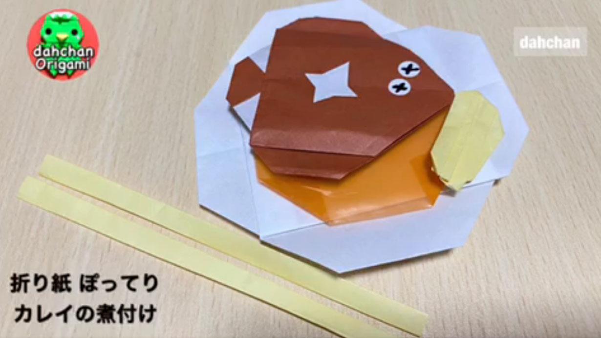 お 皿 折り紙