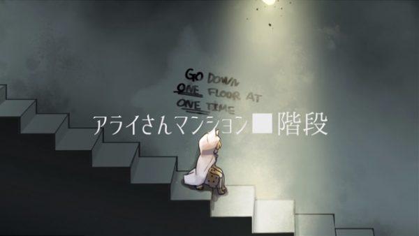 けもフレ二次創作『アライさんマンション』のショートアニメ動画、ダークテイストで語られる世界観に「雰囲気すげぇ」「こわいのだ…」の声