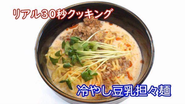 """たった30秒で""""冷やし豆乳担々麺""""が完成! ほぐすだけ麺&大豆ミートを使った超速まぜるだけレシピが便利そう"""