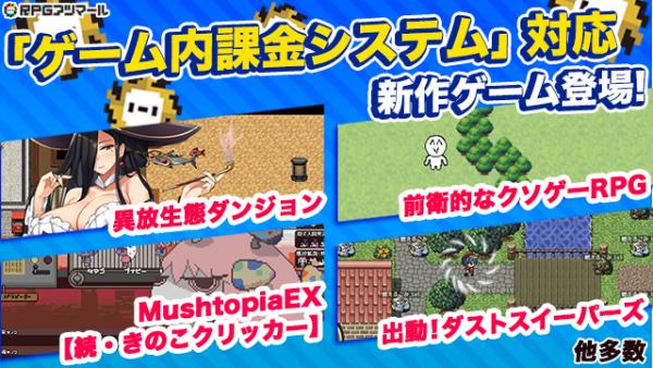 RPGアツマールに新たに「ゲーム内課金システム」対応作品が11タイトル追加! 6月30日よりリリース開始