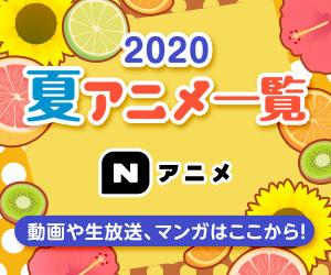 アニメ最新話が無料で見れる! ニコニコでアニメ見るならNアニメ