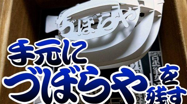 """大阪名物「づぼらや」""""フグの立体看板""""をペーパークラフトで再現! 切り絵の大阪らしい背景と組み合わせた作品に「行ってみたかった」の声"""
