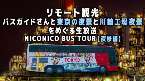 バスガイドさんと東京・川崎工場の夜景をめぐる生放送を、7月12日19時からお届け!【ニコニコバスツアー】