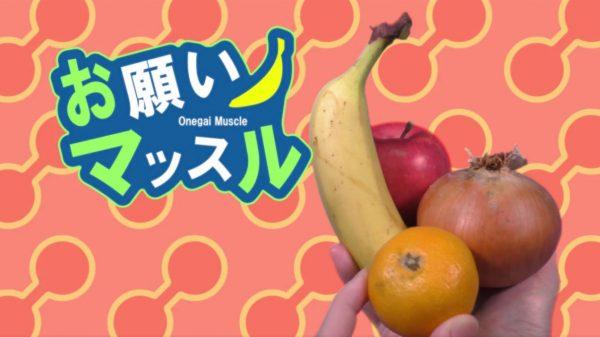 野菜と果物で『ダンベル何キロ持てる?』のオープニングを再現! バナナの皮ムキムキの映像に「腹痛い」「こんなん笑うわ」「風邪の時に見る夢」の声