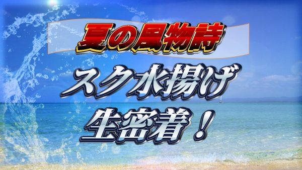 夏の風物詩「スク水揚げ」に密着する番組を沖縄から生放送 7月21日(火)朝7時より