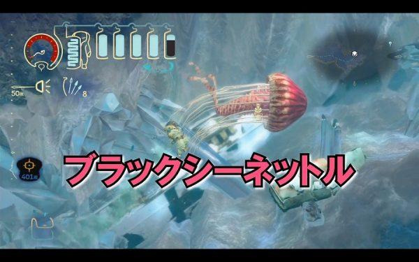 """深海を探検するゲーム『深世海』は""""海のお勉強""""にもってこい!? シーラカンス、ダルマザメ、ブラックシーネットル…解説が分かりやすくて、つい夢中になってしまう実況動画をご紹介"""