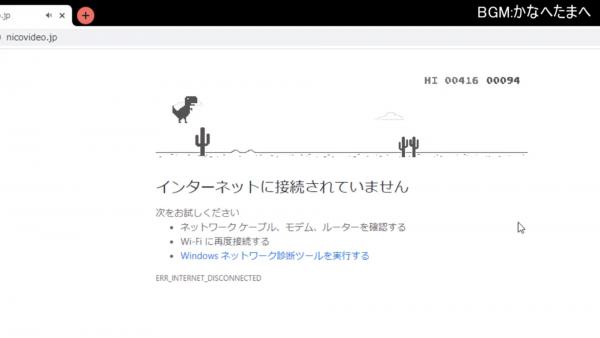 Google Chromeに隠しゲームが実装されてるって知ってた? 例の恐竜が走り出す、シンプルながらもついやってしまうゲームの遊び方をご紹介