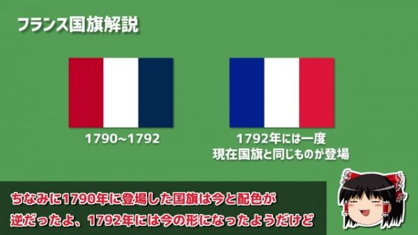 """「昔は三色が逆だった」フランス国旗""""トリコロール""""の雑学をサクッと解説。1分で読める、意外と知らない色の由来や配色の歴史"""