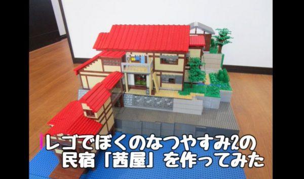 """『ぼくのなつやすみ2』の民宿「茜屋」をレゴで作ってみた! 懐かしさ漂う""""昭和の家""""を丁寧に再現した大作に「すげー‼」と感嘆の声"""
