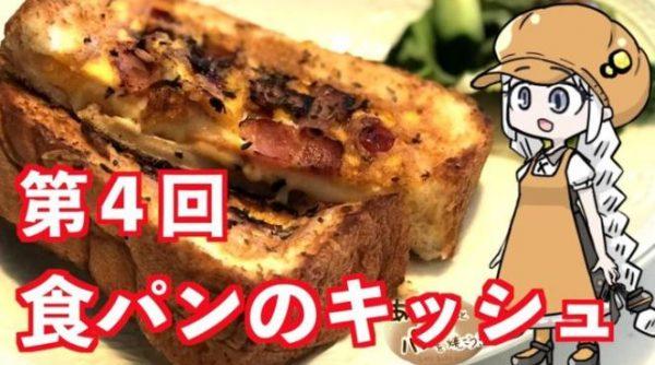 生クリームなし! 食パン使用! 手軽に作れるキッシュのレシピに「こんな簡単でいいのか」「これ絶対うまいやつ」の声