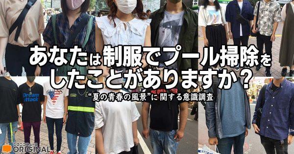 """青春描写の代表格「制服でプール掃除」を経験した人ってホントにいるの? """"ウソ青春""""かどうかを渋谷&秋葉原の若者200人に聞いて確かめてきたぞ"""
