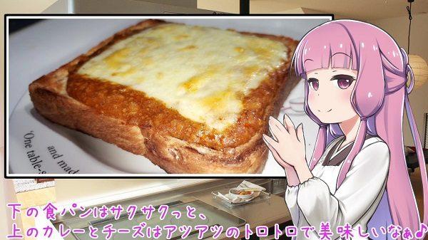 こんなの美味いに決まってる! カレーとチーズのトロトロ感がたまらない「キーマカレートースト」レシピをご紹介