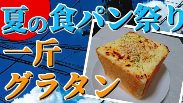 """食パンを""""丸ごと""""使って「グラタン」を焼いてみた! 簡単ホワイソースがトロッとパンに絡み「うまそう」の声"""