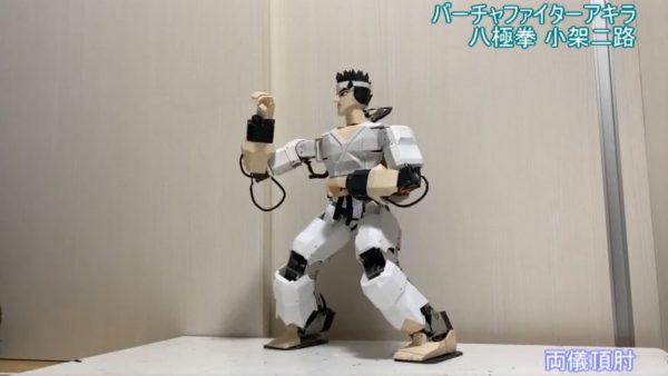 セガ往年の3D格闘ゲーム『バーチャファイター』のアキラをロボットにして動かしてみた! 腰を据えて鋭く踏み込む八極拳はリアルすぎて完全に達人の域