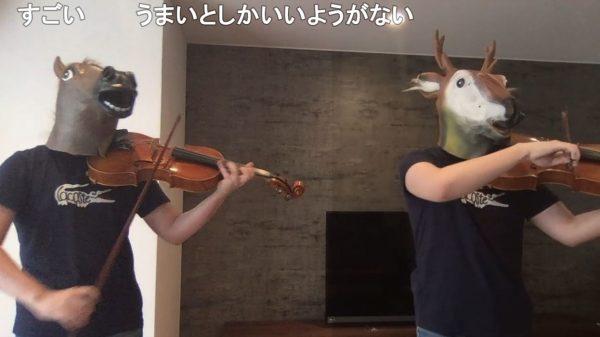 米津玄師の『馬と鹿』を馬と鹿が演奏してる…!? ただのネタでは切り捨てられないハイレベルなヴィオラ演奏に「うまいとしかいいようがない」の声
