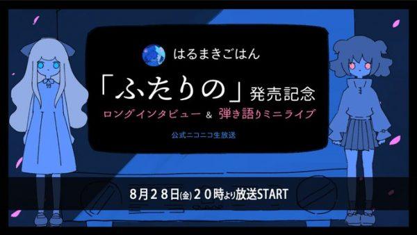 はるまきごはんの最新アルバム発売記念特番、8月28日20時よりニコニコ生放送で放送! ロングインタビューや弾き語りミニライブも