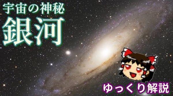"""私たちの住む""""銀河系""""の直径は10万光年!? 2000億個の星が集まる壮大すぎる""""銀河""""のなりたちをザックリ解説してみた"""