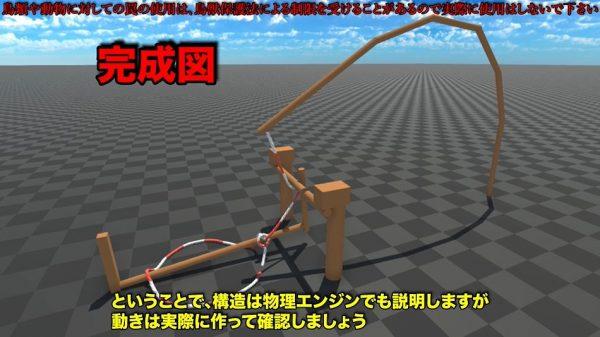 踏むと吊るされる「スネアトラップ」を作ってみた! 物理エンジンを駆使した解説に「なるほど」「面白かった」の声