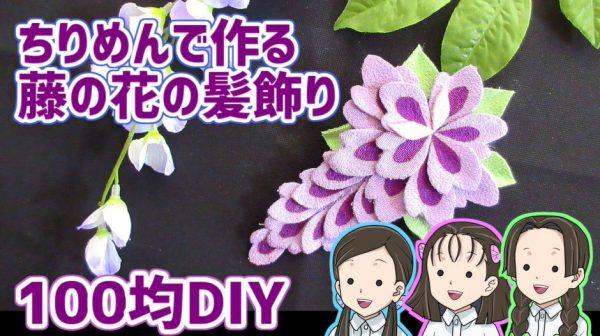 『鬼滅の刃』藤の花の髪飾りを100均のちりめん布で作ってみた! 華やかに完成した髪飾りに「すごくかわいい」の声