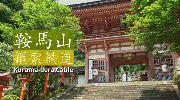 """""""日本一""""短い鉄道「鞍馬山鋼索鉄道」のケーブルカーに乗って、京都の鞍馬寺へお参りに行ってきた!"""
