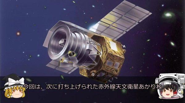 日本初の赤外線天文衛星「あかり」って知ってる? 科学的意義や、誕生までの苦難すぎる歴史を解説してみた